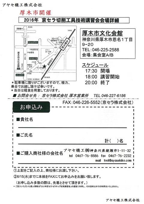 2016京セラ切削工具技術講習会厚木2
