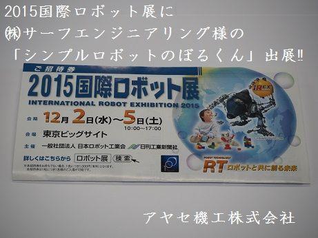 2015国際ロボット展 (2)