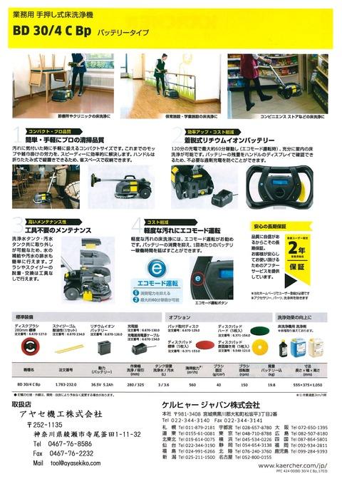 ケルヒャージャパン BD30-4CBp 床洗浄機 (2)
