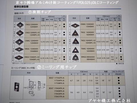 京セラ新コートPDL025DLC アヤセ機工 (10)