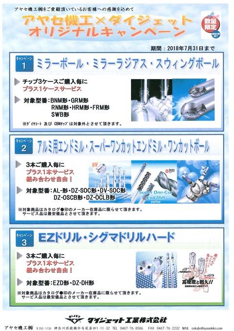 ダイジェットアヤセ機工オリジナルキャンペーン (1)