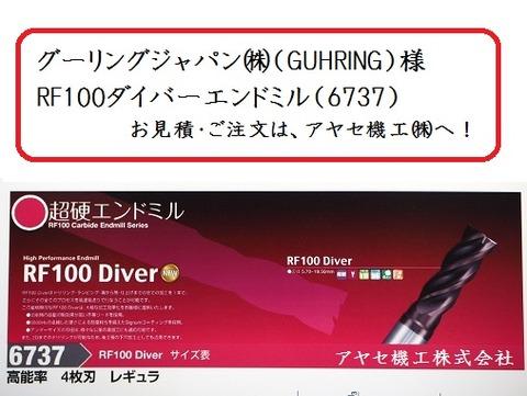 グーリングRFダイバーエンドミル アヤセ機工 (5)