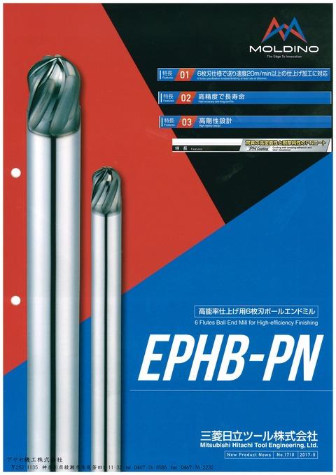 モルディノ 高能率仕上げ用6枚刃ボールエンドミル EPHB-PN (1)