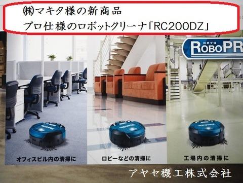 マキタ ロボットクリーナ RC200DZ アヤセ機工 (5)