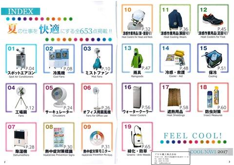 クールナビ 季節商品 暑さ対策カタログ アヤセ機工 (2)