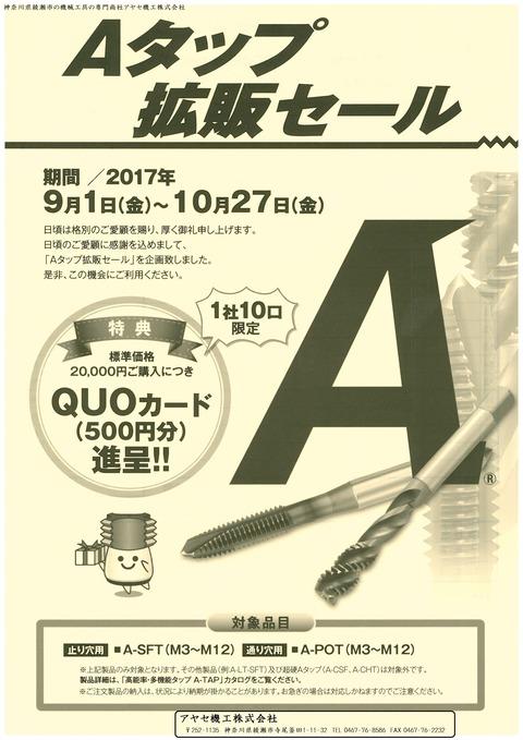 OSG キャンペーン (1)