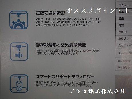 日本3Dプリンター㈱デスクトッププリンター KANTAN Fab (4)