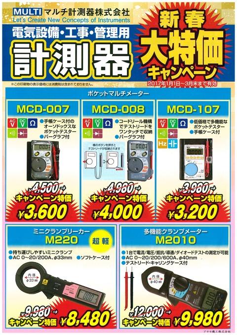 マルチ計測機 電気設備・工事・管理用計測器 キャンペーン (1)