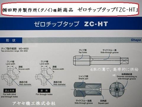 田野井タノイ ゼロチップタップ アヤセ機工 (3)