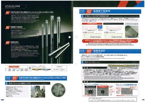 モルディノ 高能率仕上げ用6枚刃ボールエンドミル EPHB-PN (2)