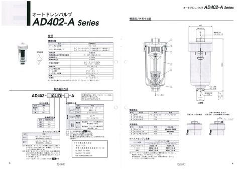 SMC オートドレンバルブ AD402-A (3)
