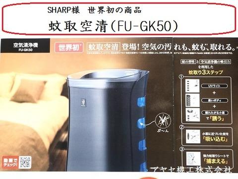 SHARP蚊取空清アヤセ機工 (6)