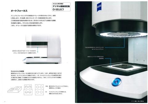 ㈱東京精密 デジタル画像測機 O-SELECT (5)