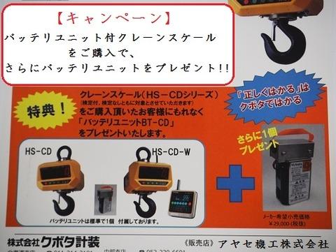 ㈱クボタ計装クレーンスケールキャンペーン (3)