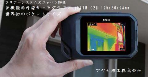 ポケットサイズ多機能赤外線サーモグラフィ