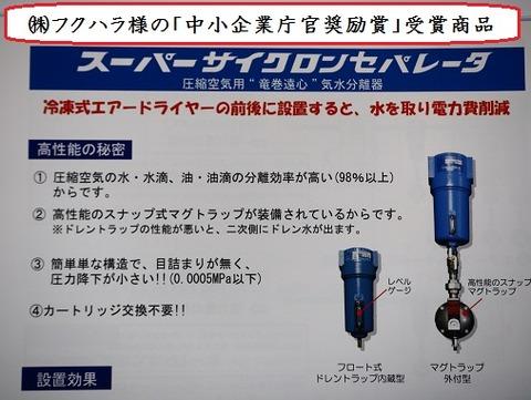 ㈱フクハラ スーパーサイクロンセパレータ アヤセ機工 (2)
