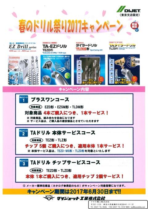 ダイジェット ドリル祭り2017 アヤセ機工 (2)