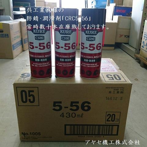 呉工業 556 アヤセ機工 在庫品