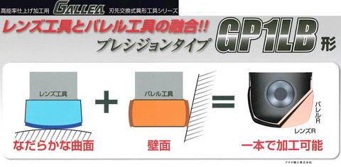三菱日立 刃先交換式異形工具シリーズ (レンズとバレル)