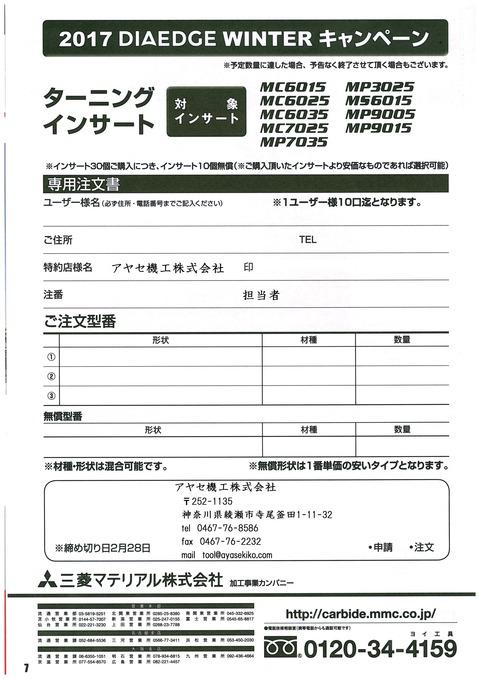 三菱 2017 DIAEDGE WINTERキャンペーン (4)