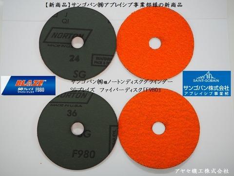 サンゴバン  SGブレイズF980 サンプル (3)