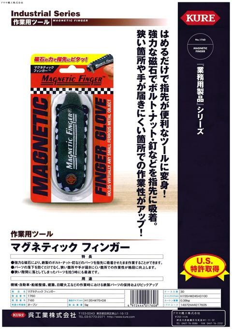 呉工業 マグネティックフィンガー (1)