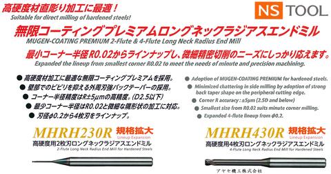日進工具 エンドミル MHRH230R MHRH430R (0)
