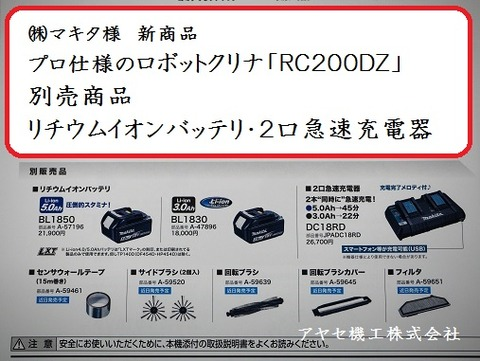 マキタ ロボットクリーナ RC200DZ アヤセ機工 (7)