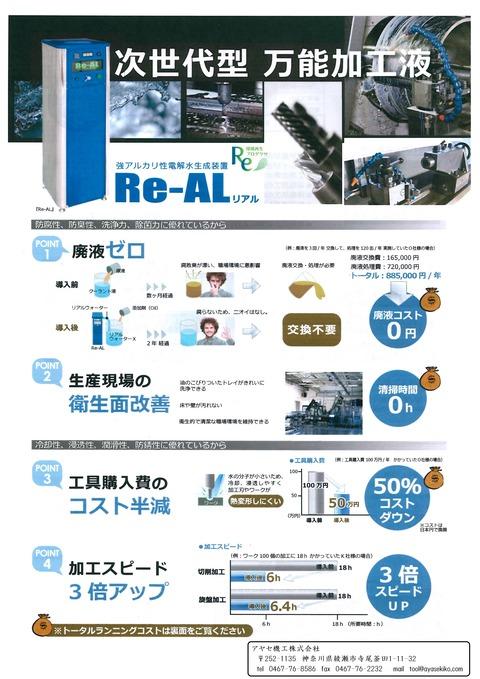 リガルジョイント 強アルカリ性電解水生成装置 Re-AL (1)