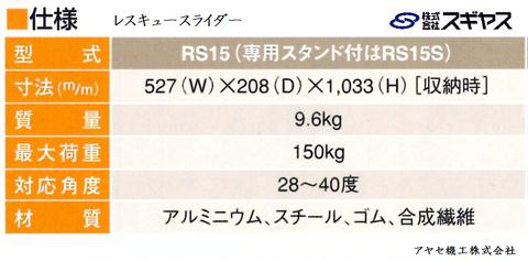 ㈱スギヤス レスキュースライダーシリーズ (型式1)