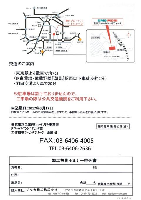 イゲタロイ 住友 加工技術セミナー 東京 (2)