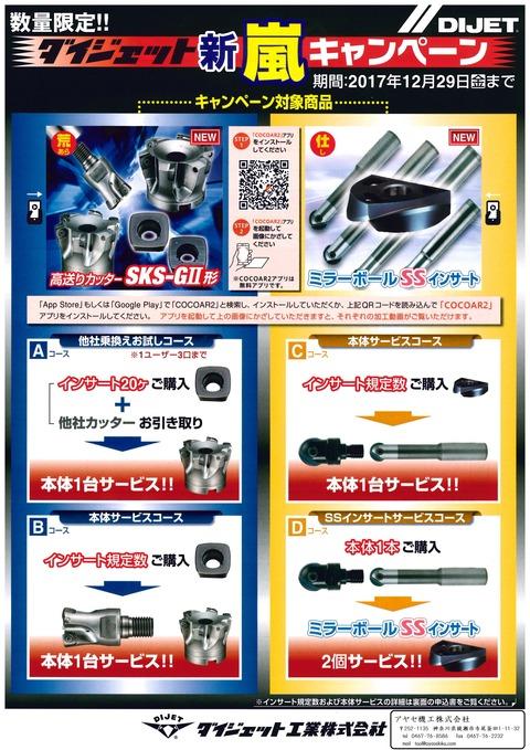 ダイジェット 新嵐キャンペーン (1)