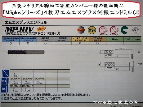 三菱マテリアルMSplusシリーズエンドミル アヤセ機工 (7)