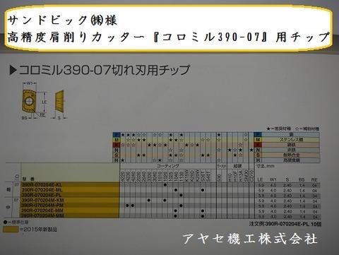 サンドビックコロミル390 アヤセ機工 (8)