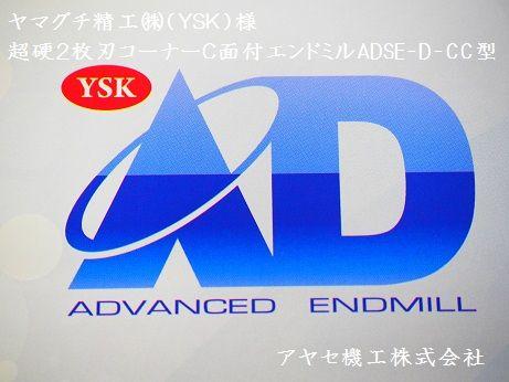 YSKヤマグチ精工エンドミル アヤセ機工 (2)