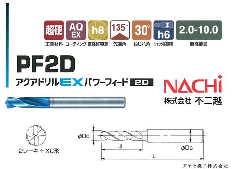 ナチ アクアドリルEXパワーフィード アヤセ機工 (4)