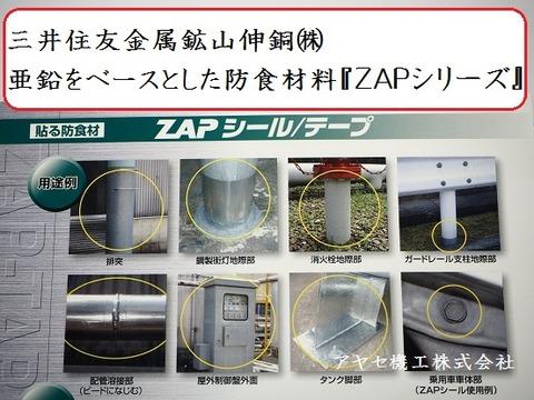 三井住友金属鉱山伸銅 防食材ZAP アヤセ機工 (1)