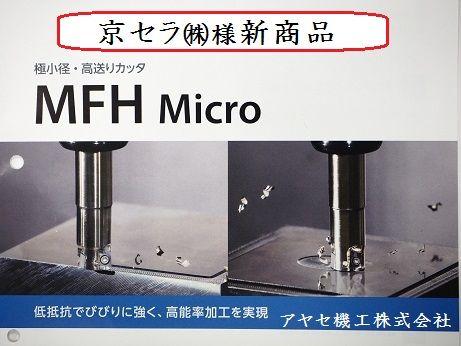 京セラ極小径高送りカッタMFHMicroアヤセ機工 (1)
