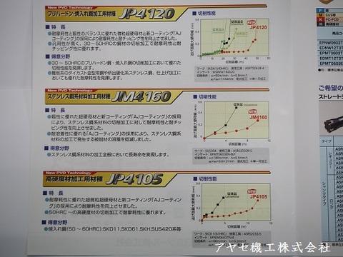 三菱日立ASR多刃タイプAJコート アヤセ機工 (5)