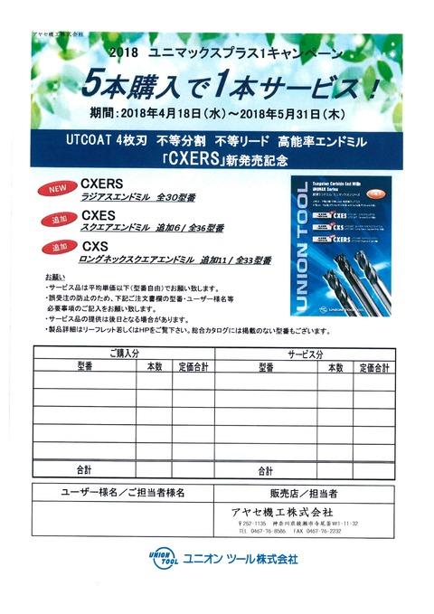 ユニオンツール キャンペーン CXES CXS CXERS