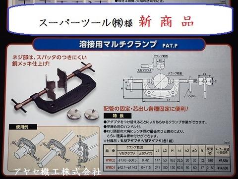 パイプ溶接用外面クランプブリッジクランプ アヤセ機工 (6)