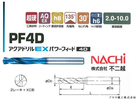 ナチ アクアドリルEXパワーフィード アヤセ機工 (5)