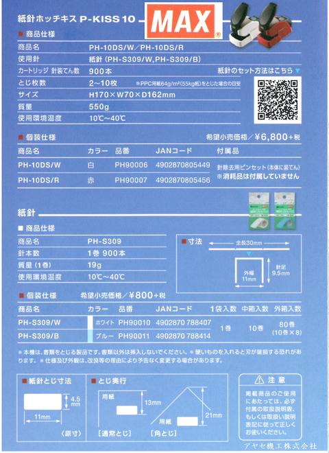 マックス㈱ 紙針ホッチキス 商品型式