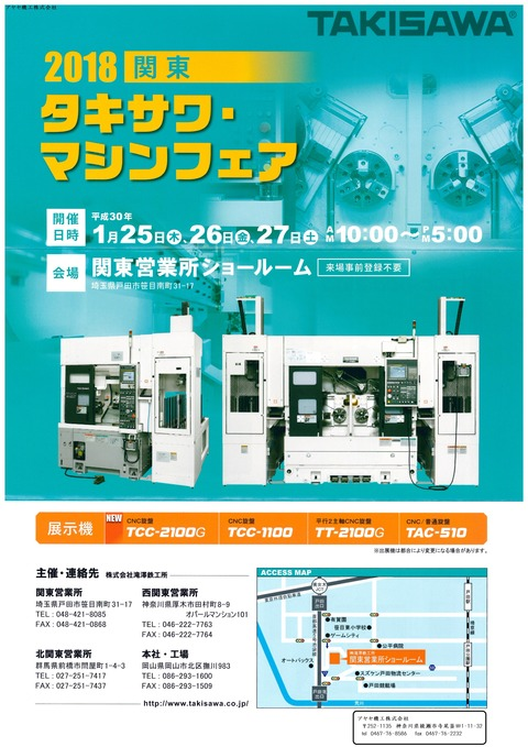 滝澤鉄工所 タキサワマシンフェア (1)
