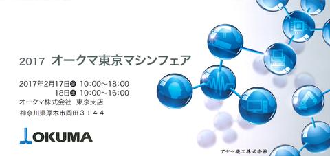 オークマ東京マシンフェア2017