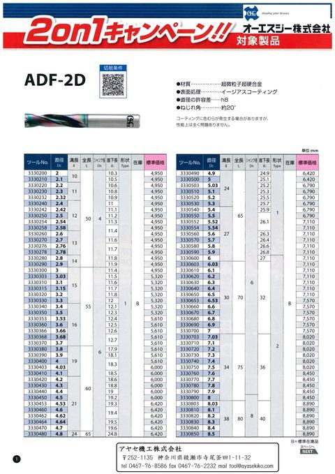 OSG 超硬フラットドリルADF2on1キャンペーン (2)