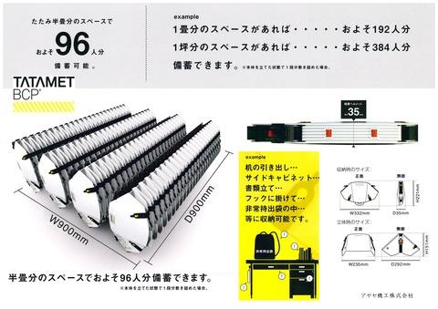 ㈱イエロー タタメット アヤセ機工 (4)サイズ 省スペース