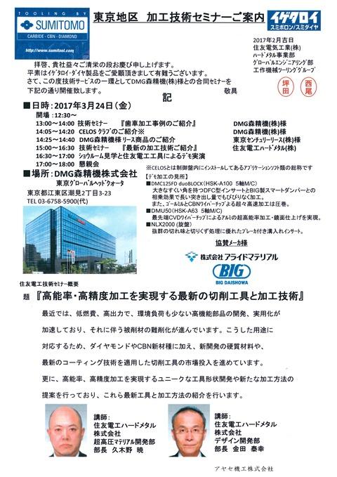 イゲタロイ 住友 加工技術セミナー 東京 (1)