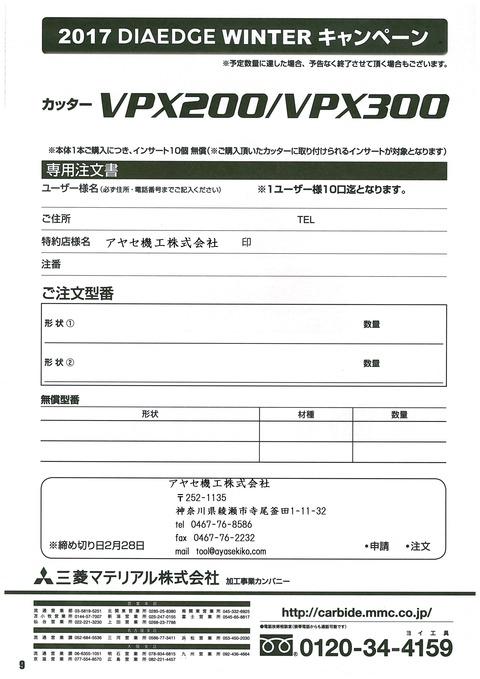 三菱 2017 DIAEDGE WINTERキャンペーン (6)