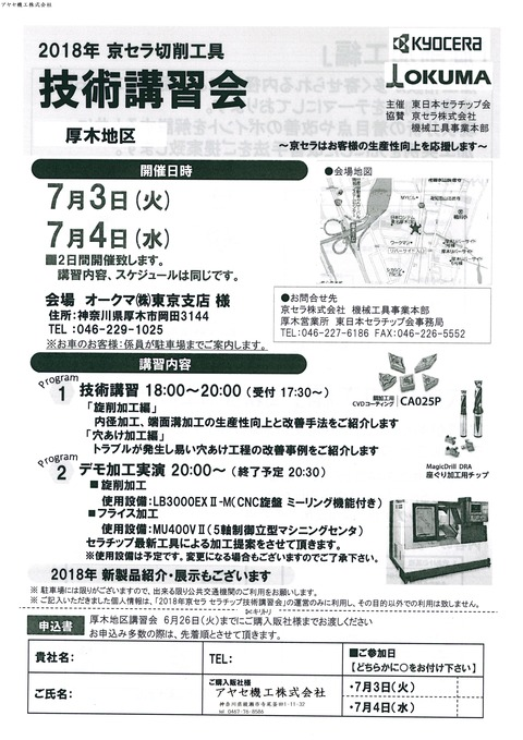 京セラ オークマ 切削工具技術講習会 (1)